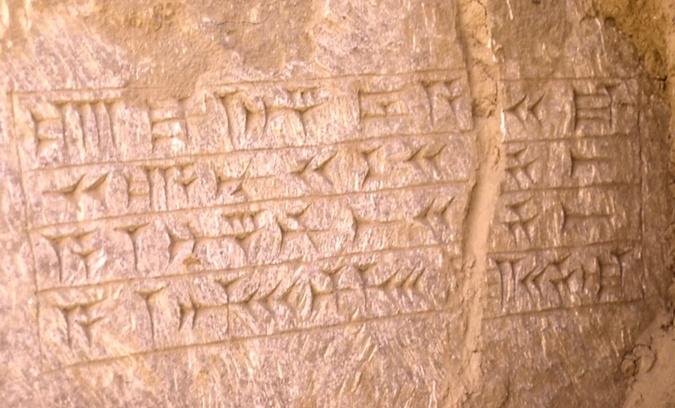 Assyrien 7eme siecleavjc