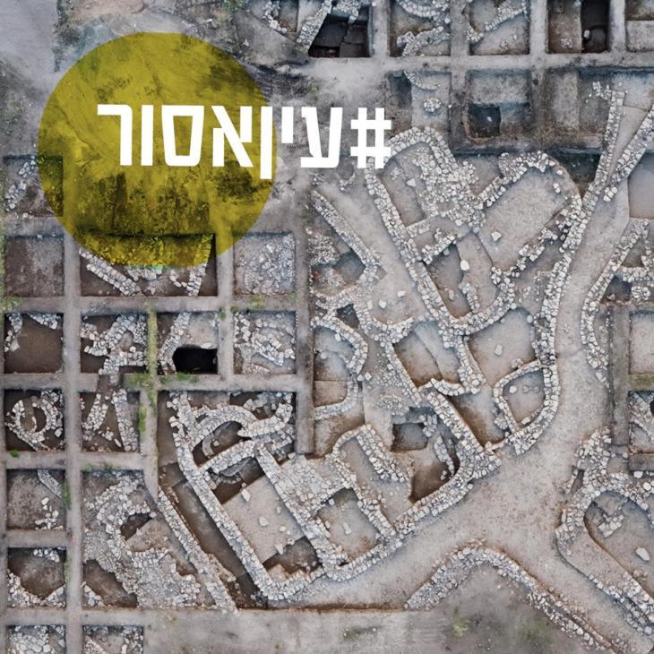 Israel ville5000ans4