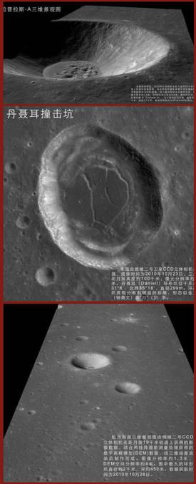 Yves herbo site miroir de s f h une cit extra terrestre for Miroir sur la lune